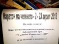 bibliotekata_067